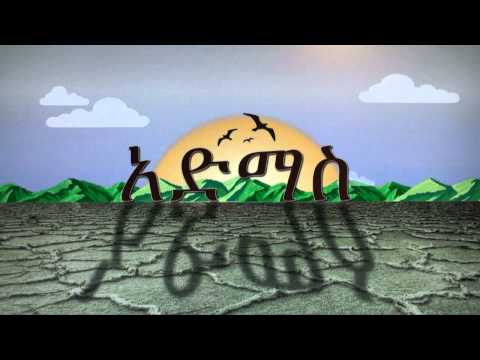 קדימון מגאזין לערוץ האתיופי