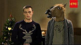Молодежка   Год коня
