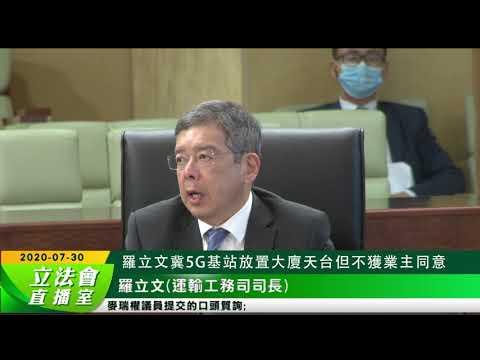 2020年7月30日立法會羅立文冀5G基站 ...