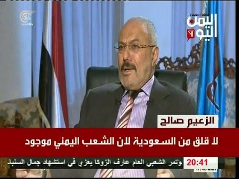 مقابلة الزعيم علي عبدالله صالح مع قناة الميادين 12-10-2015