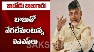 Video AP IAS Officers Special Meeting | Chandrababu's Remarks On CS | ఐఏఎస్ అధికారుల అసోసియేషన్ భేటీ..! MP3, 3GP, MP4, WEBM, AVI, FLV April 2019