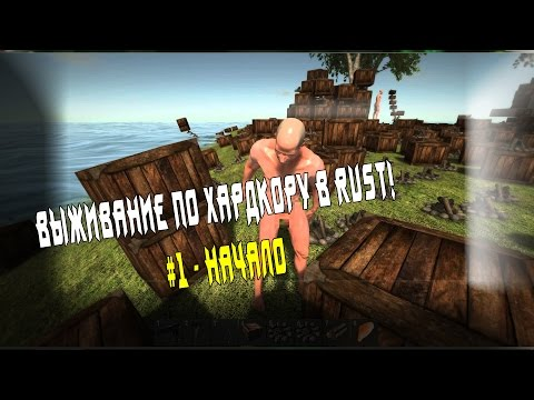 Выживание по хардкору в RUST! #1 - Начало