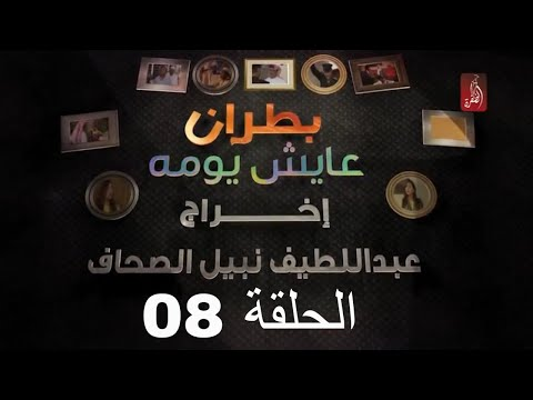 """الحلقة 8 من مسلسل """"بطران عايش يومه"""""""