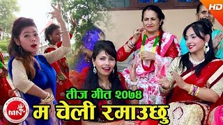 Ma Cheli Ramauchhu - Ritu Bhattarai Ft. Sargam, Prishma & Mukesh
