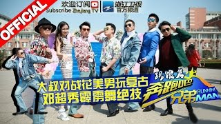 Video 《奔跑吧兄弟2》第4期完整版 RunningManS2 20150508 【浙江卫视官方超清1080P】 MP3, 3GP, MP4, WEBM, AVI, FLV April 2018