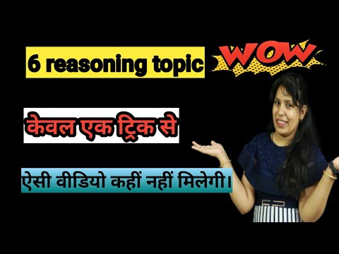 Miscellaneous Reasoning Tricks In Hindi | Reasoning Short Trick For Competitive Exams