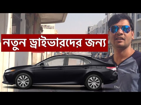How to Drive automatic cars - Bangla tips