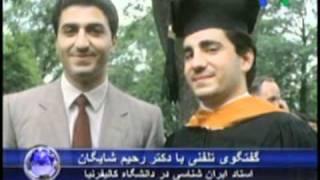 گفتگو با رحیم شایگان دوست وهمدوره ای علیرضا پهلوی