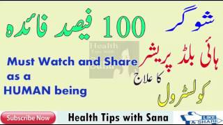 In this video you can that How to Control Sugur , High Blood Presure and cholesterol in Urdu Hindi  Must Watch and Share itlike if you want to share this videohttps://youtu.be/-uF-TMRupEIwatch for more videoshow to remove Blackheads and Whiteheads for life time in urdu hindi from Health Tips with Sanahttps://www.youtube.com/edit?o=U&video_id=EfkFy3XmwNkhttps://www.youtube.com/edit?o=U&video_id=aUNlfV6NPCghttps://www.youtube.com/edit?o=U&video_id=EfkFy3XmwNkhttps://www.youtube.com/edit?o=U&video_id=NYzItxAdZ_Ehttps://www.youtube.com/edit?o=U&video_id=yCgv8sFa678https://www.youtube.com/edit?o=U&video_id=M5wCtOrzLpwhttps://www.youtube.com/edit?o=U&video_id=Acfo7WJ6wo4https://www.youtube.com/edit?o=U&video_id=wOySUijWyAQhttps://www.youtube.com/edit?o=U&video_id=WwZFiWYHHnwhttps://www.youtube.com/edit?o=U&video_id=Mw0_M0Cfai8https://www.youtube.com/edit?o=U&video_id=efkLMQhiiTshttps://www.youtube.com/edit?o=U&video_id=mmuzXuvyUJQ