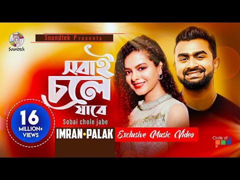 Video Shobai Chole Jabe | সবাই চলে যাবে | IMRAN & PALAK MUCHHAL | SAIRA | Music Video download in MP3, 3GP, MP4, WEBM, AVI, FLV January 2017