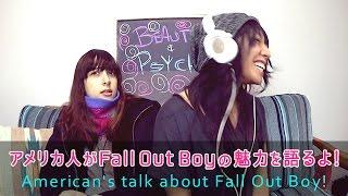 アメリカ人がFall Out Boyの魅力を語るよ!