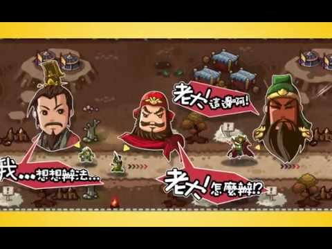 Video of 《Q塔三國》:保護大哥