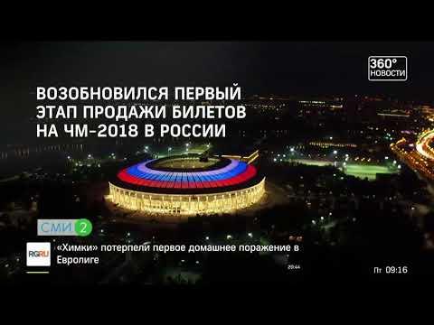 FIFA возобновила продажу билетов на Чемпионат мира 2018 в России