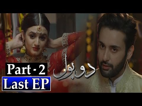 Do Bol Last Episode Part 2 - 5th May 2019 | Do Bol Last Episode 30 Ary Digital Drama