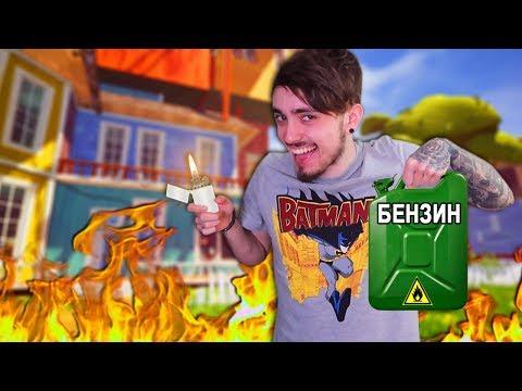 МОЙ СОСЕД ТАКОГО НЕ ЖДАЛ - DomaVideo.Ru