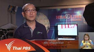"""เปิดบ้าน Thai PBS - """"รายการทีวีชุมชน"""" เตรียมความพร้อมสื่อสาธารณะระดับชุมชน"""
