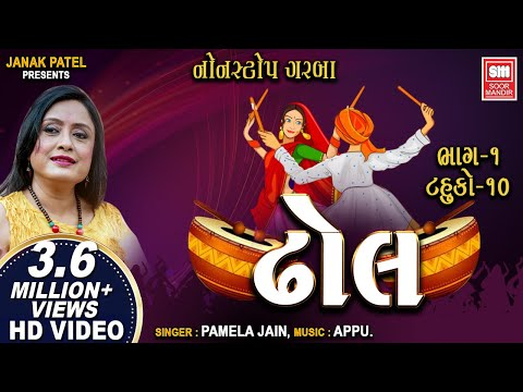 Video ઢોલ {ટહુકો ૧૦} : Dhol {Part 1-Tahuko 10} || Nonstop Gujarati Raas Garba | Pamela Jain Soormandir download in MP3, 3GP, MP4, WEBM, AVI, FLV January 2017