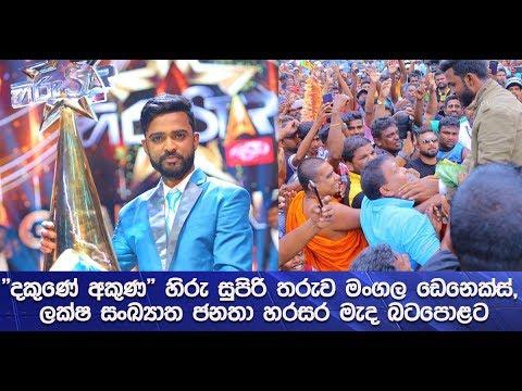 Thousands gather to Batapola to welcome HIRU Star winner Mangala Denex