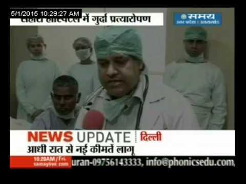 सहारा हॉस्पिटल में किडनी का सफल प्रत्यारोपण