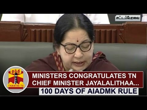 100-Days-of-AIADMK-Rule--Ministers-congratulate-AIADMK-Chief-Jayalalithaa-in-TN-Assembly