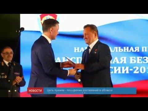 Железнодорожникам вручили премии «Транспортная безопасность России-2015»