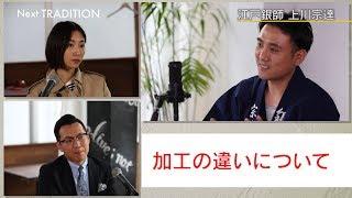 ラジオ「NextTRADITION」#12本編