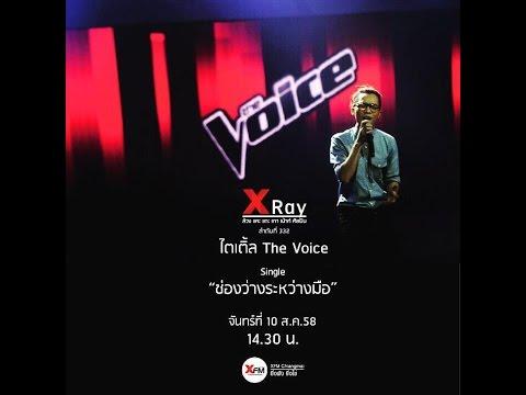 XRAY EP.08 ล้วง แคะ แกะ เกา เม้าท์ ศิลปิน  ไตเติ้ล The Voice