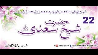 (22) Story of Sheikh Sa'adi Shirazi