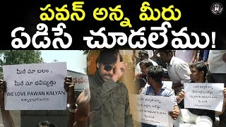 Video Pawan Kalyan To Protest At Film Chamber Over Sri Reddy Comments On His Mother | Telugu Panda MP3, 3GP, MP4, WEBM, AVI, FLV April 2018