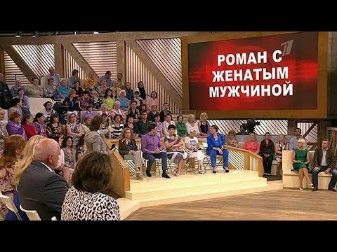 Пусть говорят - Роман с женатым мужчиной.  Выпуск от 17.06.2015 (видео)