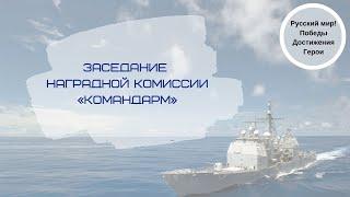 Заседание наградной комиссии «Командарм»