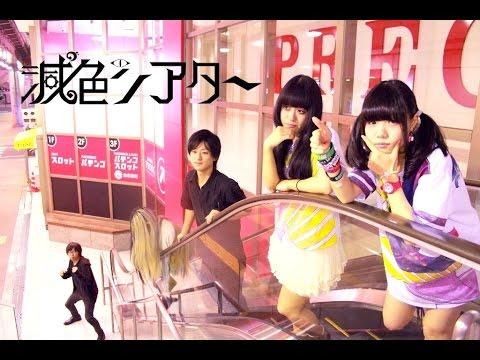 , title : '生きてやれ!ピーポー! / 減色シアター'