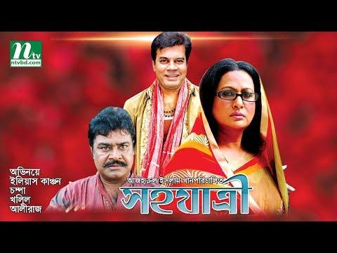 Download Popular Bangla Movie: Shohojatri, Ilias Kanchan & Champa, Directed By Azharul Islam Khan HD Mp4 3GP Video and MP3
