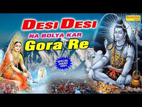 Video Desi Desi Na Bolya Kar Gora Re   Superhit Haryanvi Song   New DJ Song   Bhole Baba Jhaki   Trimurti download in MP3, 3GP, MP4, WEBM, AVI, FLV January 2017