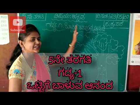 5th Standard Kannada Lesson-1, Ottige baaluva ananda, ಒಟ್ಟಿಗೆ ಬಾಳುವ ಆನಂದ by Thejaswini Pushkar