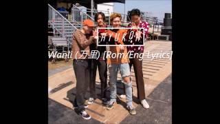 Download Lagu HYUKOH (혁오) - Wanli (万里) [Rom/Eng lyrics] Mp3