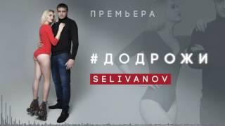 Selivanov - #ДОДРОЖИ