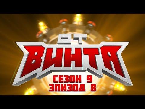 ОТ ВИНТА 2016. Сезон 9, эпизод 8. (В телепередаче \