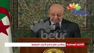 رسالة بن صالح تدغدغ الأحزاب السياسية