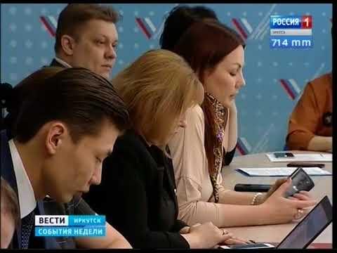 Выпуск «Вести-Иркутск. События недели» 08.04.2018 (09:45)