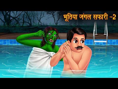 भूतिया जंगल सफारी -2 | Part 2 | Haunted Resort | Stories in Hindi | Moral Stories | Stories in Hindi