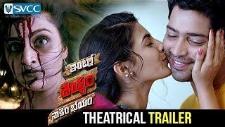 Intlo Dayyam Nakem Bhayam Trailer - Allari naresh, Kruthika