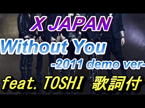 X JAPAN Without you demo 2011ver歌詞付 TOSHI歌唱