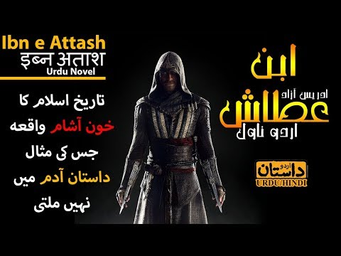 Ibn E Attash # 16 باب سوم ۔ قلعہ دژکوہ | By Idris Azad | Urdu Dastaan (hindi/urdu)