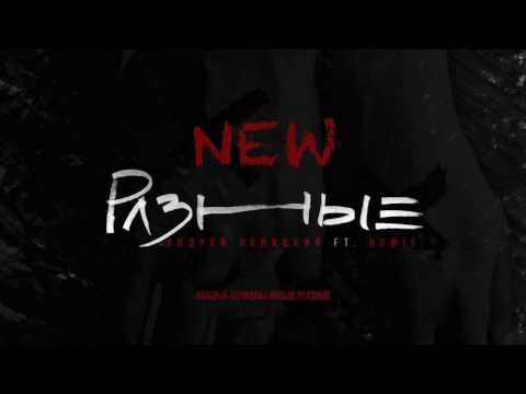 HOMIE feat. Андрей Леницкий - Разные (премьера трека, 2017)