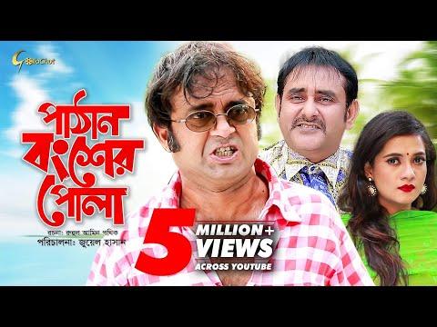 Download Pathan Bongsher Pola | পাঠান বংশের পোলা | Ft Akhomo Hasan, Anny Khan & Shamim Zaman hd file 3gp hd mp4 download videos