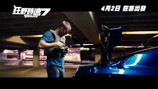 Nonton 《狂野時速7》FAST & FURIOUS 7 次回預告 Film Subtitle Indonesia Streaming Movie Download