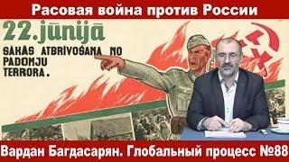 Расовая война против России — Вардан Багдасарян
