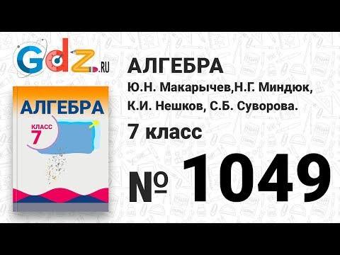 № 1049- Алгебра 7 класс Макарычев (видео)