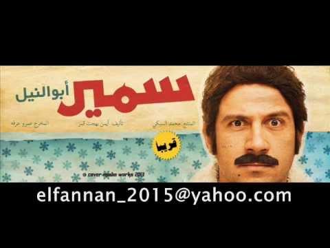 حصريا اغنية ماتحسبهاش  فيلم سمير ابو النيل احمد مكي 2013 (видео)
